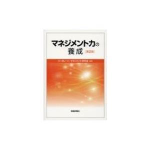マネジメント力の養成 / コーポレート・マネジメント研究会  〔本〕
