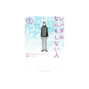 レンタルなんもしない人 モーニングKC / プクプク (漫画家)  〔コミック〕