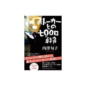 ストーカーとの七〇〇日戦争 / 内澤旬子  〔本〕