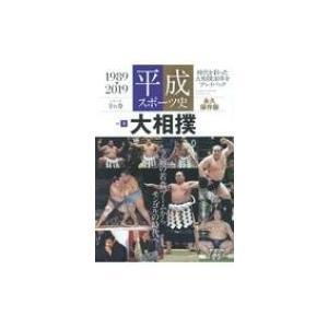 発売日:2019年05月 / ジャンル:実用・ホビー / フォーマット:ムック / 出版社:ベースボ...