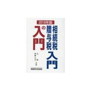 発売日:2019年04月 / ジャンル:社会・政治 / フォーマット:本 / 出版社:税務研究会 /...