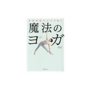 発売日:2019年04月 / ジャンル:実用・ホビー / フォーマット:本 / 出版社:実業之日本社...