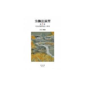 発売日:2019年04月 / ジャンル:社会・政治 / フォーマット:全集・双書 / 出版社:信山社...