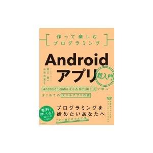 作って楽しむプログラミング Androidアプリ超入門 Android Studio3.3 & Kotlin1.3で学ぶはじめてのスマホアプリ作成
