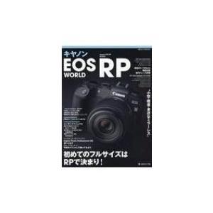 キヤノンeos Rp World 日本カメラmook / 雑誌  〔ムック〕