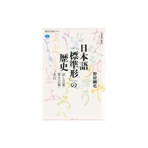 発売日:2019年06月 / ジャンル:語学・教育・辞書 / フォーマット:全集・双書 / 出版社:...