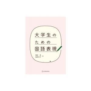 大学生のための国語表現 / 増田泉  〔本〕