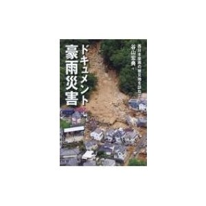 ドキュメント豪雨災害 西日本豪雨の被災地を訪ねて / 山と溪谷社  〔本〕