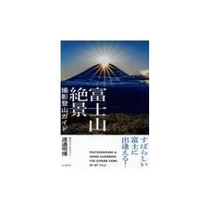発売日:2019年06月 / ジャンル:アート・エンタメ / フォーマット:本 / 出版社:山と渓谷...