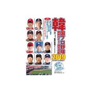 発売日:2019年05月 / ジャンル:実用・ホビー / フォーマット:本 / 出版社:論創社 / ...