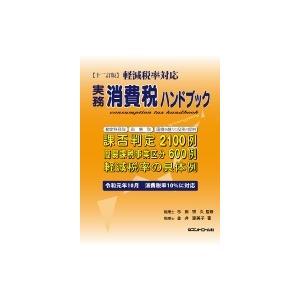 十二訂版 軽減税率対応実務消費税ハンドブック / 杉田宗久  〔本〕|hmv