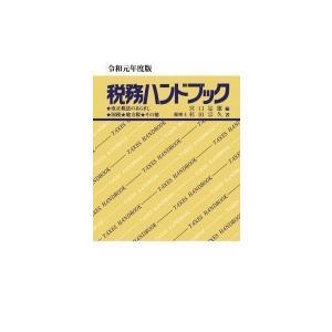 令和元年度版 税務ハンドブック / 宮口定雄  〔本〕|hmv