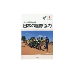 発売日:2019年04月 / ジャンル:社会・政治 / フォーマット:本 / 出版社:日経印刷 / ...