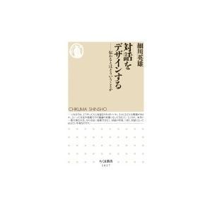 発売日:2019年06月 / ジャンル:語学・教育・辞書 / フォーマット:新書 / 出版社:筑摩書...