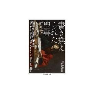 発売日:2019年06月 / ジャンル:哲学・歴史・宗教 / フォーマット:文庫 / 出版社:筑摩書...