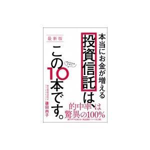 発売日:2019年06月 / ジャンル:ビジネス・経済 / フォーマット:本 / 出版社:Sbクリエ...