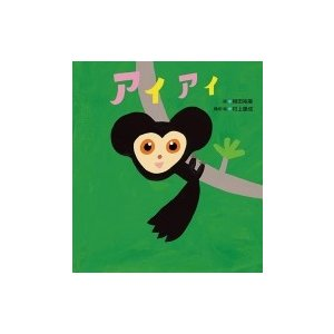 発売日:2019年06月 / ジャンル:文芸 / フォーマット:絵本 / 出版社:ひさかたチャイルド...