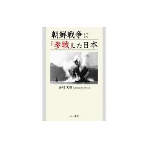 発売日:2019年06月 / ジャンル:社会・政治 / フォーマット:本 / 出版社:三一書房 / ...