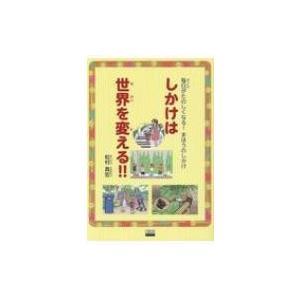 発売日:2019年07月 / ジャンル:社会・政治 / フォーマット:本 / 出版社:東京ニュース通...
