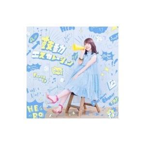 発売日:2019年07月10日 / ジャンル:ジャパニーズポップス / フォーマット:CD Maxi...