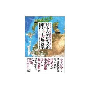 日本人が知るべき東アジアの地政学 2025年韓国はなくなっている / 茂木誠  〔本〕
