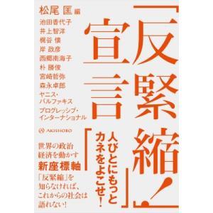 発売日:2019年05月 / ジャンル:社会・政治 / フォーマット:本 / 出版社:亜紀書房 / ...