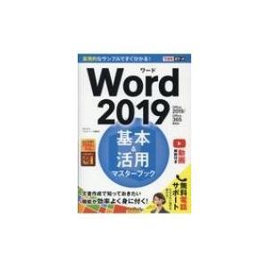 発売日:2019年04月 / ジャンル:建築・理工 / フォーマット:本 / 出版社:インプレス /...