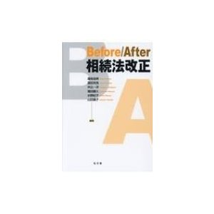 Before / After 相続法改正 / 潮見佳男  〔本〕