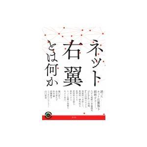 ネット右翼とは何か 青弓社ライブラリー / 樋口直人  〔全集・双書〕