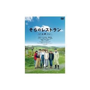 そらのレストラン DVD  〔DVD〕|hmv