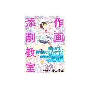発売日:2019年05月 / ジャンル:実用・ホビー / フォーマット:本 / 出版社:Kadoka...