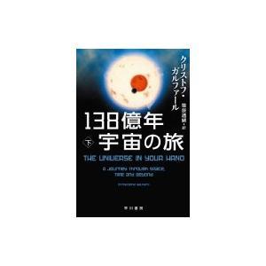 発売日:2019年06月 / ジャンル:物理・科学・医学 / フォーマット:文庫 / 出版社:早川書...