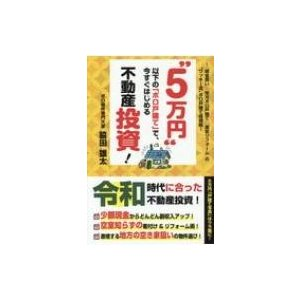 発売日:2019年06月 / ジャンル:ビジネス・経済 / フォーマット:本 / 出版社:ごま書房新...