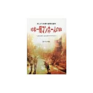 発売日:2019年04月 / ジャンル:実用・ホビー / フォーマット:本 / 出版社:ほおずき書籍...