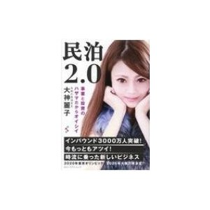 民泊2.0 事業と投資のハザマだからオイシイ / 大神麗子  〔本〕