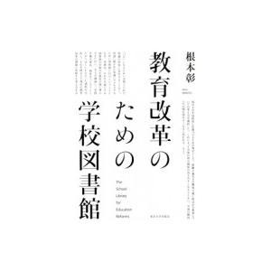 発売日:2019年07月 / ジャンル:語学・教育・辞書 / フォーマット:本 / 出版社:東京大学...