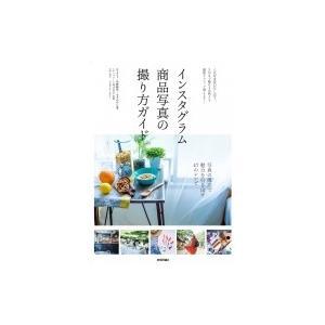 インスタグラム商品写真の撮り方ガイド / 6151  〔本〕