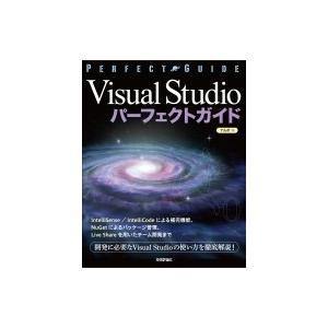 Visual Studioパーフェクトガイド / ナルボ  〔本〕