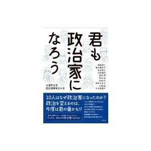 発売日:2019年05月 / ジャンル:社会・政治 / フォーマット:本 / 出版社:花伝社 / 発...