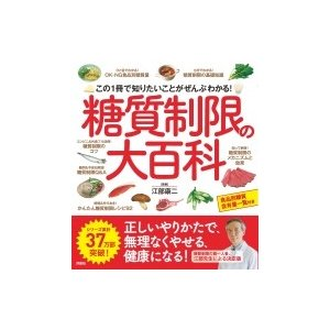 糖質制限の大百科 / 江部康二  〔本〕