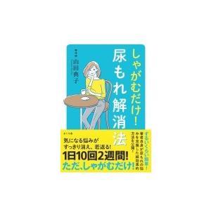 発売日:2019年06月 / ジャンル:実用・ホビー / フォーマット:本 / 出版社:さくら舎 /...