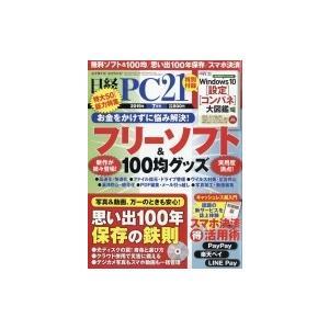 日経pc21(ピーシーニジュウイチ) 2019年 7月号 / 日経PC21編集部  〔雑誌〕