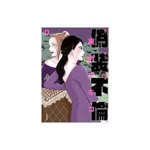 偽装不倫 4 Bunshun Comics×ylab / 東村アキコ ヒガシムラアキコ  〔本〕