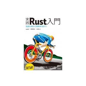 実践Rust入門 言語仕様から開発手法まで / Keen (Book)  〔本〕