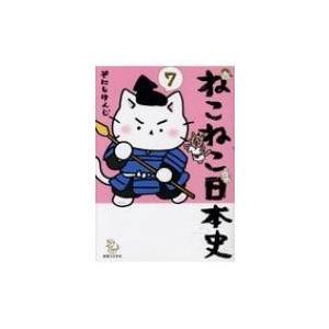 発売日:2019年05月 / ジャンル:コミック / フォーマット:コミック / 出版社:実業之日本...