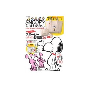 SNOOPY in SEASONS -Play the game with PEANUTS!- 学研...
