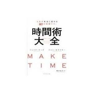Make Time 時間術大全 人生が本当に変わる「87の時間ワザ」 / ジェイク・ナップ  〔本〕