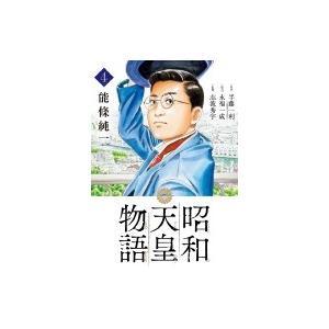 発売日:2019年06月 / ジャンル:コミック / フォーマット:コミック / 出版社:小学館 /...