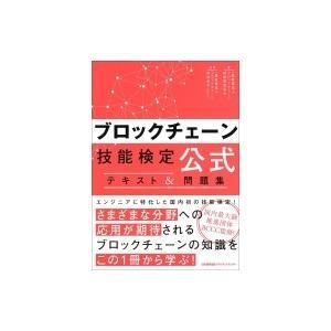 発売日:2019年06月 / ジャンル:建築・理工 / フォーマット:本 / 出版社:日本能率協会 ...