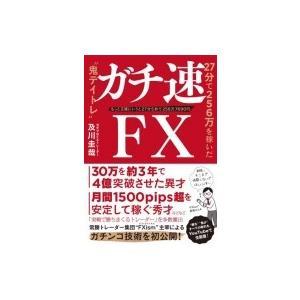 """ガチ速FX 27分で256万を稼いだ""""鬼デイトレ"""" / 及川圭哉  〔本〕"""